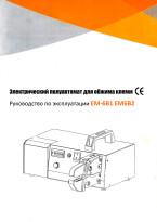 Электрический полуавтомат для обжима клемм EM-6B1 EM-6B2 — инструкция на русском языке скачать бесплатно или читать онлайн