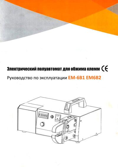 Электрический полуавтомат для обжима клемм EM-6B1 EM-6B2 — инструкция на русском языке - обложка