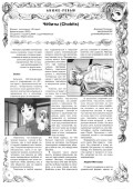 Anime Magazine 05.2003 (1) - страница
