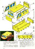 Горизонты техники для детей 11.1987 (306) - страница