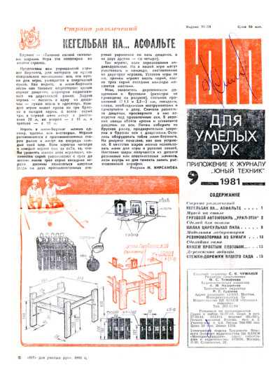 """""""ЮТ"""" для умелых рук 09.1981 - обложка"""