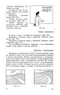 Кулешов Л. В. — Азбука кинорежиссуры - страница