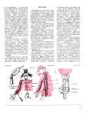 """ЮТ"" для умелых рук 09.1983 - страница"