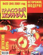 Классный журнал 22 (94) 2001 скачать бесплатно или читать онлайн