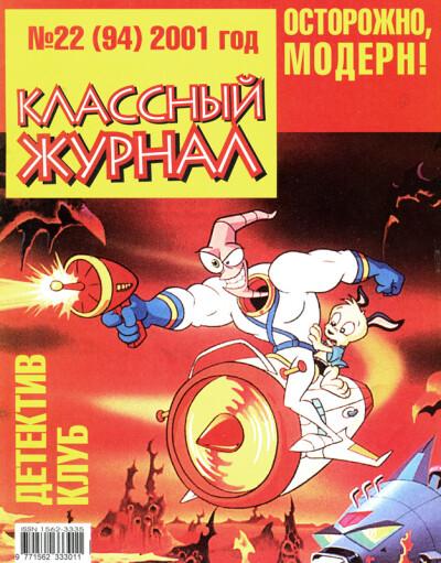 Классный журнал 22 (94) 2001 - обложка