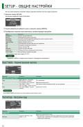 Звуковой модуль ударных Roland TD-17/TD-17-L DataList — перечень параметров на русском языке - страница
