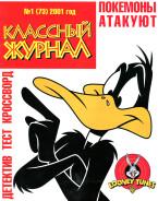Классный журнал 1 (73) 2001 скачать бесплатно или читать онлайн