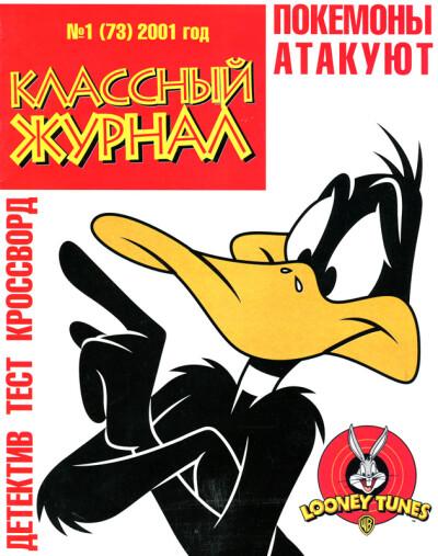 Классный журнал 1 (73) 2001 - обложка