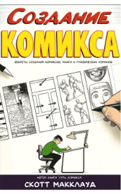 Макклауд С. — Создание комикса - обложка