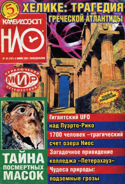 НЛО № 23 (187) 04.06.2001 - обложка