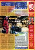 НЛО № 51 (164) 18.12.2000 - страница