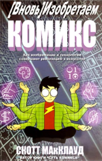 Скачать книгуМакклауд С. — Вновь изобретаем комикс