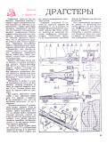 """ЮТ"" для умелых рук 02.1986 - страница"