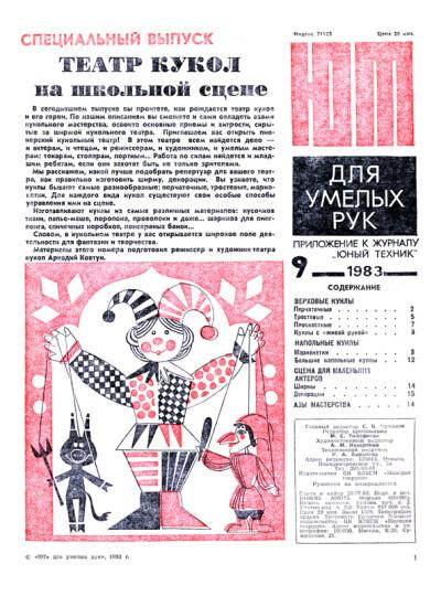 """""""ЮТ"""" для умелых рук 09.1983 - обложка"""