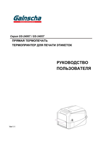 Термопринтер GS-2406T / GS-3405T — инструкция на русском языке - обложка
