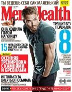 Men's Health Украина — октябрь 2014 скачать бесплатно или читать онлайн