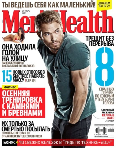 Men's Health Украина — октябрь 2014 - обложка