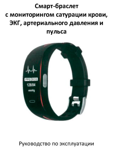 Смарт-браслет HRS-P3 — инструкция на русском языке - обложка