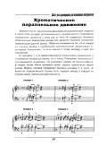 Хэрли Д. — Джаз Рок. Аранжировка для клавишных инструментов - страница