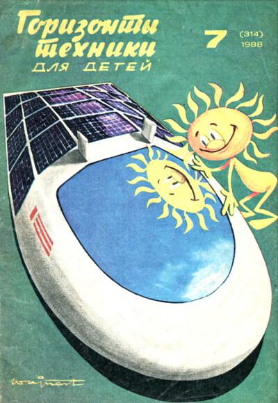 Скачать книгуГоризонты техники для детей 07.1988 (314)