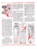 """ЮТ"" для умелых рук 07.1985 - страница"