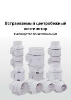 Встраиваемый центробежный вентилятор — инструкция на русском языке скачать бесплатно или читать онлайн