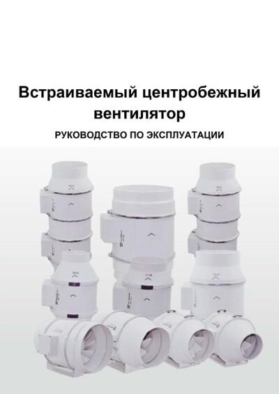 Встраиваемый центробежный вентилятор — инструкция на русском языке - обложка