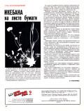 """ЮТ"" для умелых рук 09.1988 - страница"