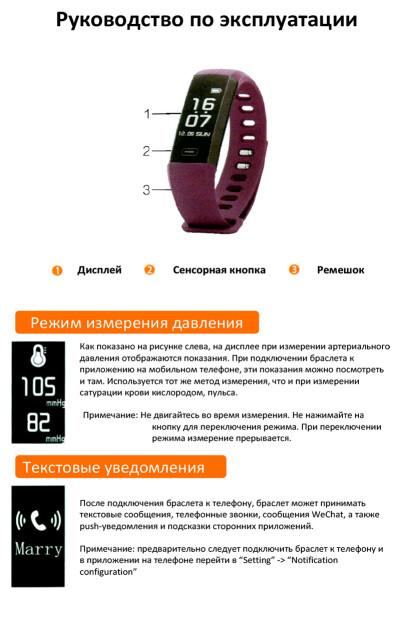 Смарт-браслет HRS-M2 — инструкция на русском языке - обложка