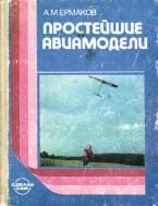 Ермаков А. М. — Простейшие авиамодели скачать бесплатно или читать онлайн