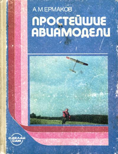 Ермаков А. М. — Простейшие авиамодели - обложка
