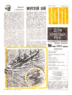 """""""ЮТ"""" для умелых рук 09.1985 скачать бесплатно или читать онлайн"""