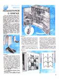 """ЮТ"" для умелых рук 03.1984 - страница"