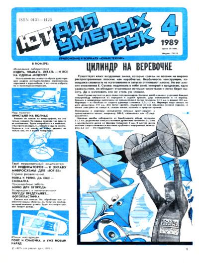 """""""ЮТ"""" для умелых рук 04.1989 - обложка"""
