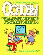 Кёршан Б., Новембер А., Стоун Дж. — Основы компьютерной грамотности скачать бесплатно или читать онлайн