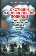 Макинтайр Д. — Охотники за подводными лодками скачать бесплатно или читать онлайн