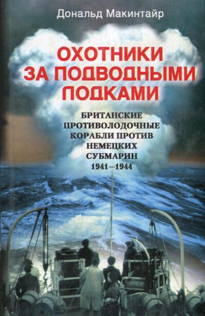 Макинтайр Д. — Охотники за подводными лодками - обложка