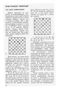 Куперман И. И., Барский Ю. П. — Как играют в стоклеточные шашки - страница