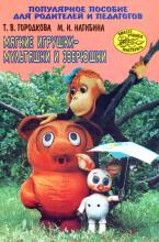 Городкова Т. В., Нагибина М. И. — Мягкие игрушки — мультяшки и зверюшки скачать бесплатно или читать онлайн