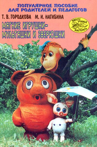 Городкова Т. В., Нагибина М. И. — Мягкие игрушки — мультяшки и зверюшки - обложка