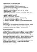 Наушники беспроводные OneDer S2 с MP3-плеером и FM-радио — инструкция на русском языке - страница