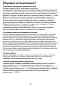 Инфракрасный термометр LX-314 — инструкция на русском языке - страница
