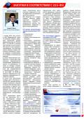 Вести Гаранта № 4, апрель 2012 - страница