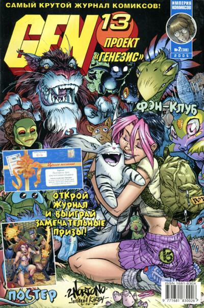 Gen 13 (Проект «Генезис») — 2005 № 2 (39) - обложка