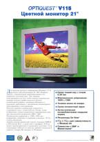 Optiquest V115 скачать бесплатно или читать онлайн