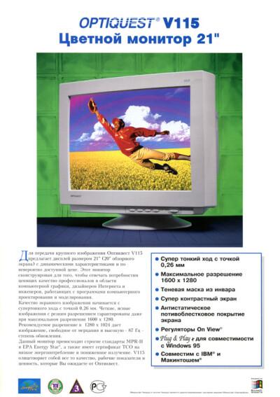 Optiquest V115 - обложка