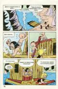 Голиаф, 1991 - страница
