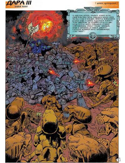 Скачать книгуДара III – Боевой молот (уровень одиннадцатый)