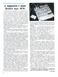 """ЮТ"" для умелых рук 04.1989 - страница"