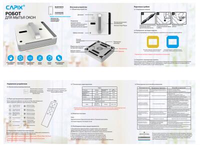Робот для мытья окон CAPIX — инструкция на русском языке - обложка